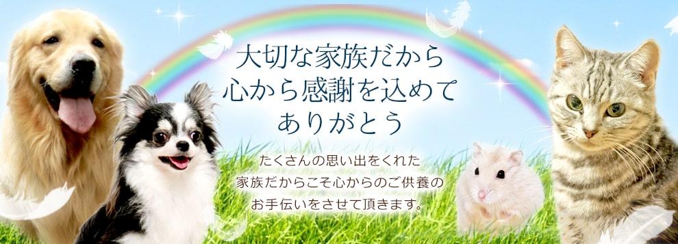 ペットセレモニー・ファミリア